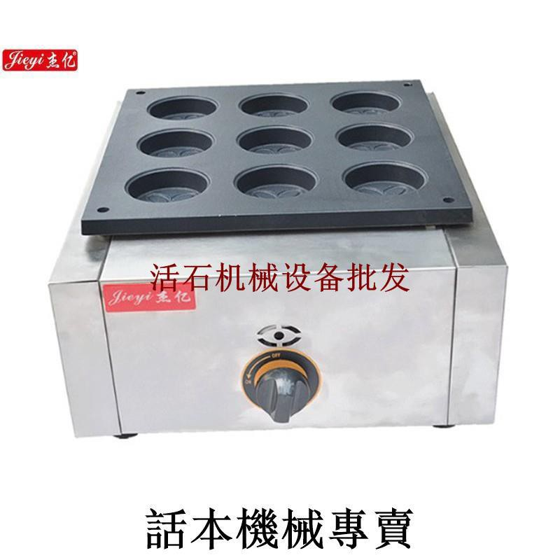 新品 廠家現貨杰億9孔燃氣花紋紅豆餅機 燃氣電熱紅豆餅機 FY-9B.R車輪餅機