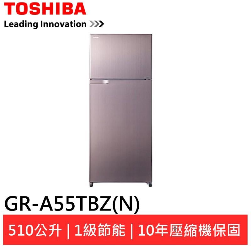 TOSHIBA東芝510公升雙門變頻電冰箱GR-A55TBZ(N)(輸碼92折)