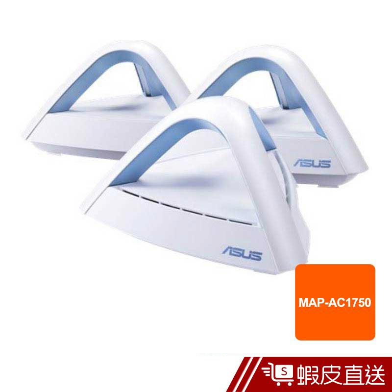 華碩 Asus Lyra Trio (MAP-AC1750) Mesh 三支大天線架構3T3R  現貨 蝦皮直送