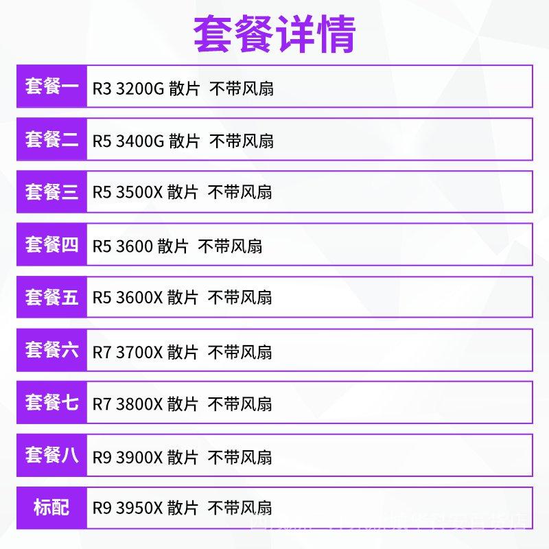【新高度】AMD R9 3900X r7 3700x 3200g r5 3600 3500x 3800x 3400gcp
