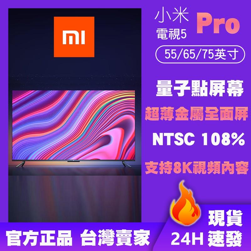 小米電視5 PRO 55 65 75吋量子點電視 4K HRD10+ 4g+64g NTSC108% 超薄金屬機身