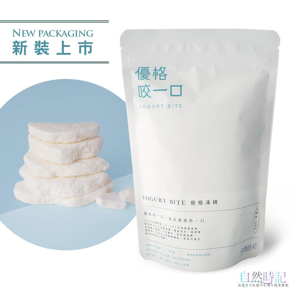 【自然時記】優格咬一口(優格凍磚)(50g/包)