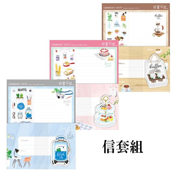 四季紙品禮品 日常公式系列 信套組 信紙 信封 ST5501