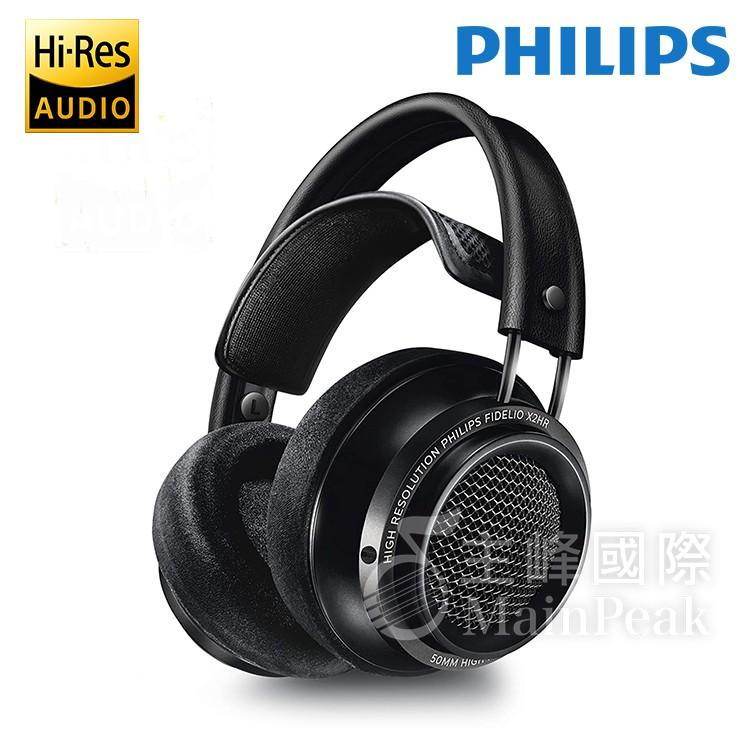 【公司貨】Philips 飛利浦 X2HR 全罩式旗艦耳機 耳罩式耳機 開放式 頭戴式耳機 Hi-Res 附轉接頭