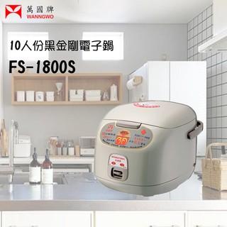 ▶宅配免運費◀【萬國牌】 10人份黑金剛電子鍋(FS-1800S)