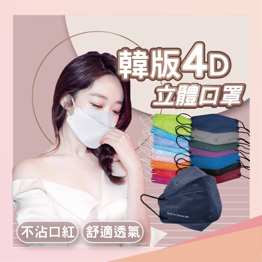 【現貨 免運費】4D立體醫療口罩 台灣製造 醫用口罩 4D口罩 3D口罩 成人口罩 淨新口罩 不織布口罩 口罩 立體口罩
