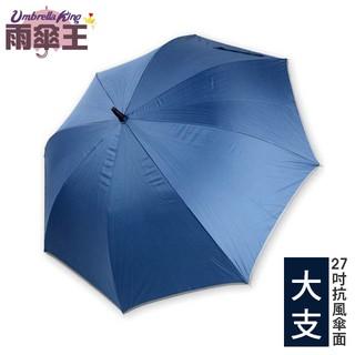 【雨傘王】《大支》27吋大傘面直傘 抗風傘面,給你大大的滿足!_終身免費維修 新北市