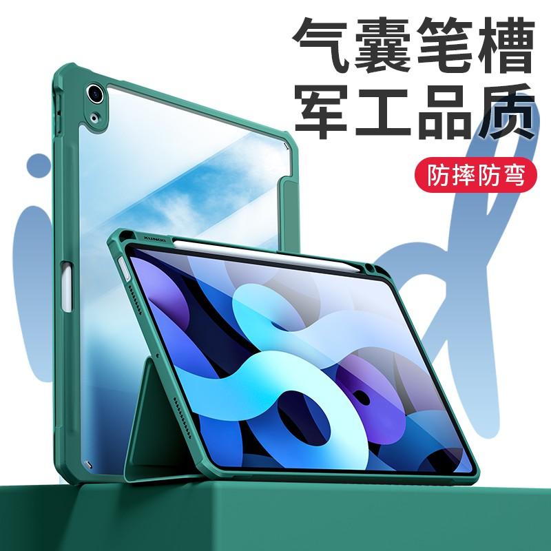 XUNDD訊迪適用iPadPro保護套air4蘋果2020新款ipad pro11英寸平板2018全包12.9硅膠透明1