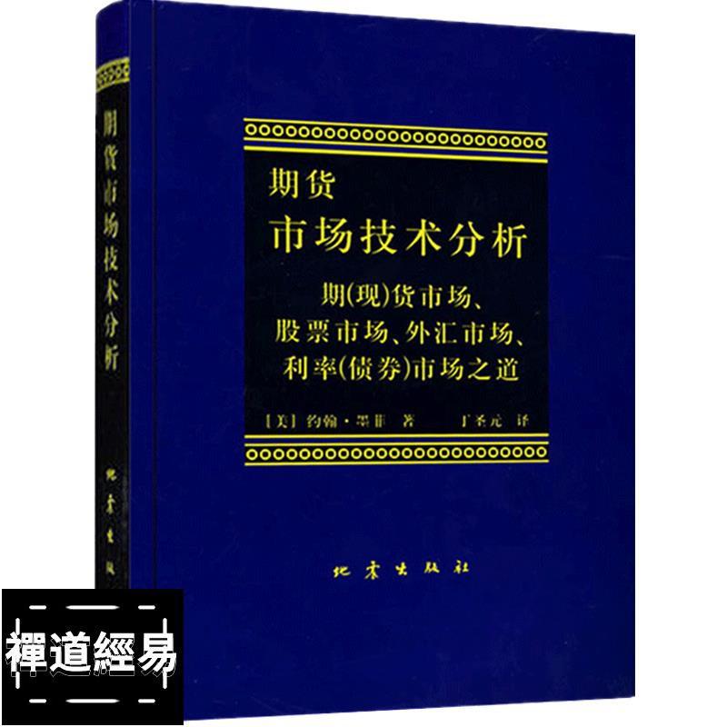 禪道股市期貨市場技術分析 約翰墨菲著 丁圣譯 股指期貨外匯市場之道 交易策略投資技術分析 金融投資理財股票書籍暢銷書