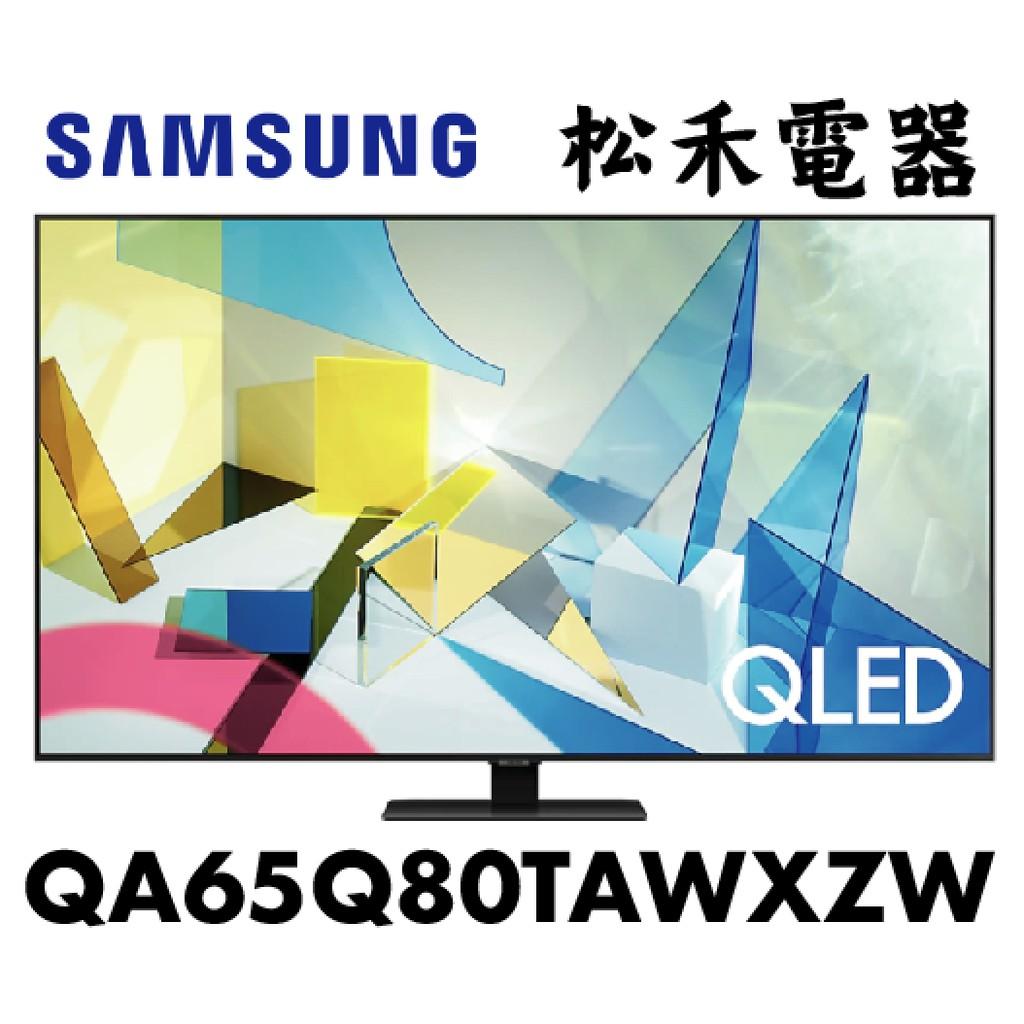 【松禾電器】挑戰最低價 SAMSUNG 65吋 4K QLED智慧連網電視  QA65Q80TAWXZ / 65Q80T