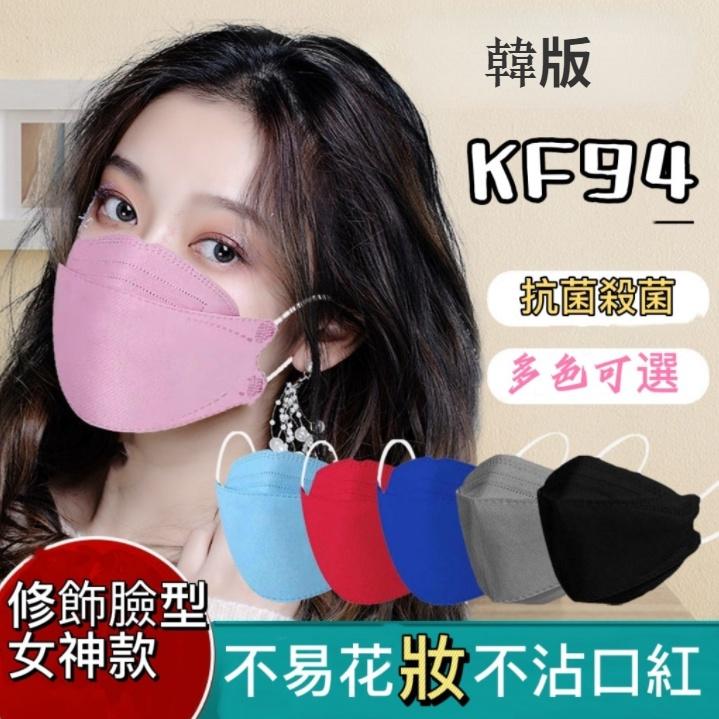 韓式口罩修臉 韓製KF94 50入口罩 韓版 網紅口罩 黑色口罩 立體口罩  熔噴布 KF94 成人口罩 x口罩 mas