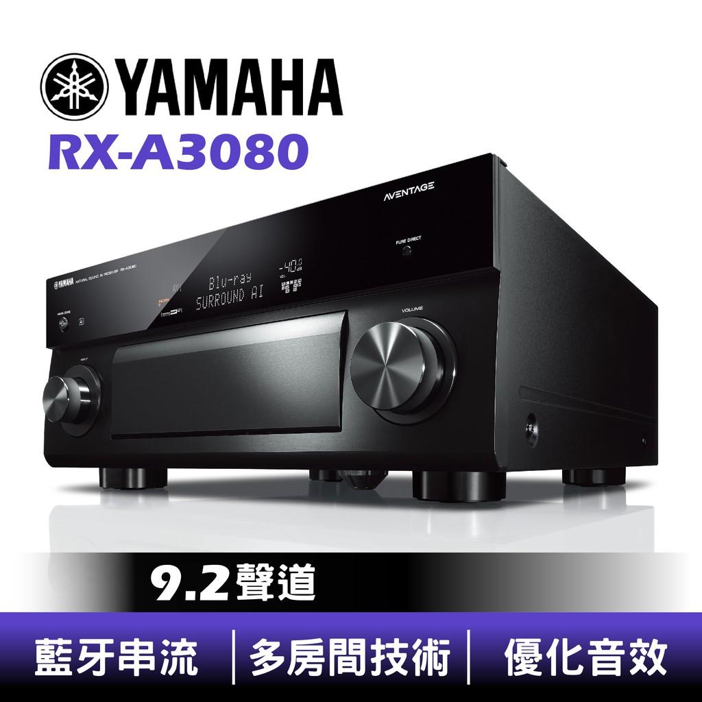 YAMAHA 台灣山葉 RX-A3080   AV 擴大機   A3080