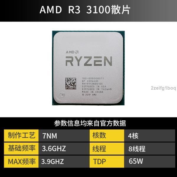《圓圓小屋》AMD銳龍 R3 3100/ 4650G/R5 3400G 3500X/3600X全新散片