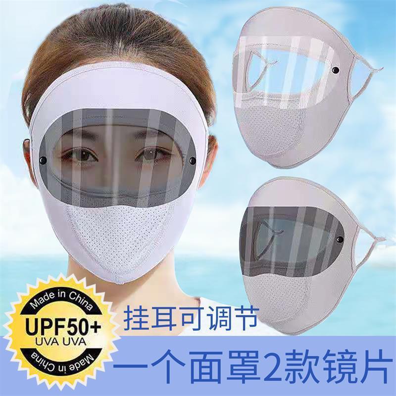 【防護面罩 防病毒 隔离面罩】防曬透氣男女薄款口罩女全臉防護冰絲戶外騎行遮陽凉感可水洗面罩