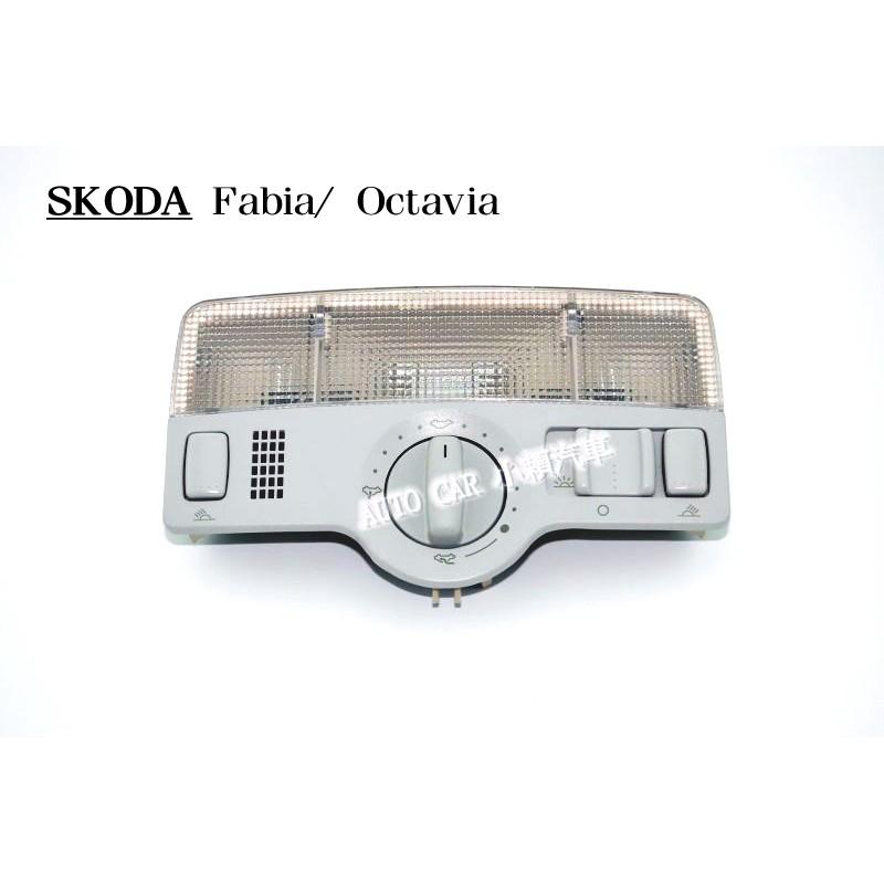 (VAG小賴汽車)Skoda Fabia Octavia 閱讀燈 室內燈 天窗 全新