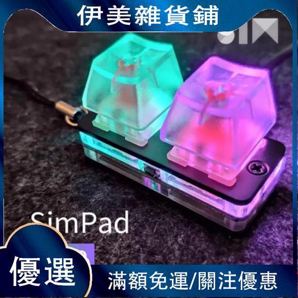 美美→【SimShop】SimPad Nano osu迷你機械快捷鍵盤觸盤音游復讀鑰匙鏈