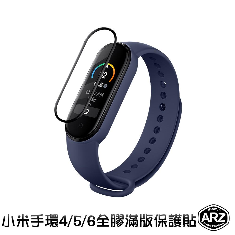 小米手環 6 5 4 螢幕保護貼 曲面 滿版 保護貼 保護膜 螢幕貼 手錶保護貼 小米手環 小米5 小米6 小米 ARZ