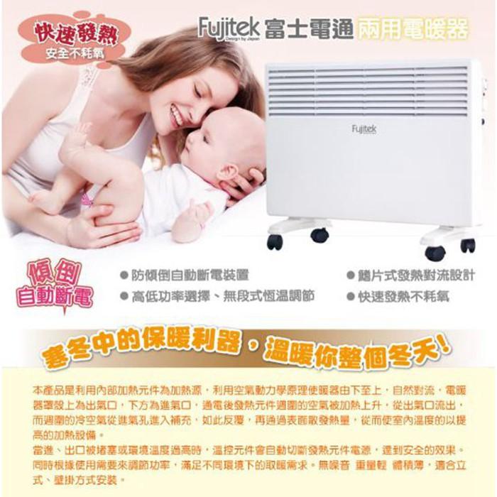 福利品。Fujitek 富士電通 防潑水兩用電暖器 FT-FHP01。HE1W300電暖器折價卷