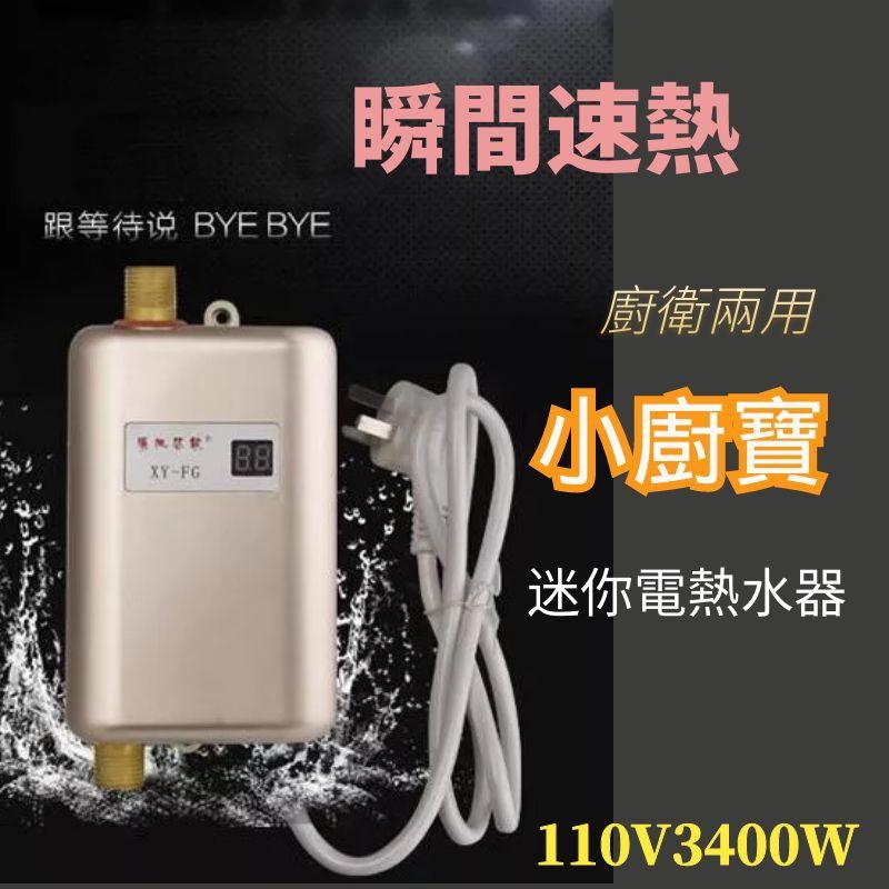 ※迷你小廚寶※即熱式電熱水龍頭 家用廚房小型熱水器  即熱式電熱水器110V 220v 即開即熱小廚寶