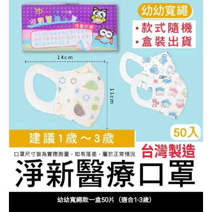 台灣製 淨新幼幼醫用口罩 寬耳 適合1-3歲 現貨