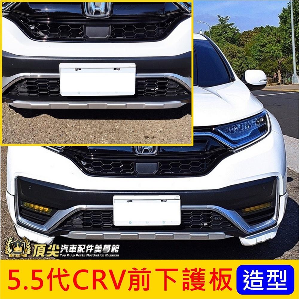 HONDA本田【5.5代CRV前下護板】2021-2022年CRV5.5代專用 前下巴 前保桿下護板 銀飾板 空力套件