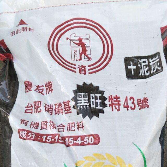 台肥黑旺特43號 40kg 包裝 有機肥料15-15-15-50