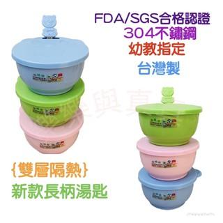 {現貨} *幼兒園指定*台灣製 三色碗 學習碗 幼稚園 不鏽鋼 兒童 隔熱碗 湯匙 便當袋 鐵碗 304不銹鋼兒童碗 新北市