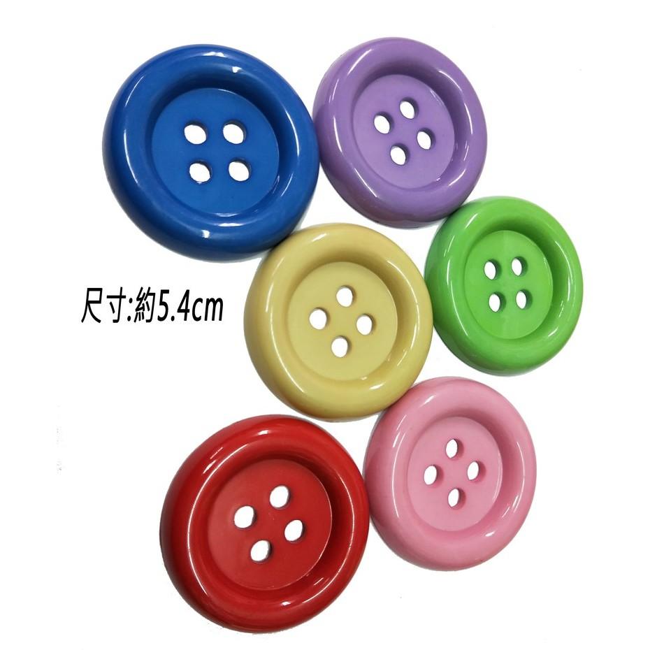 【百生興業Baisheng】大釦子、大鈕釦、超大顆染色塑膠鈕釦(寶藍/紫/黃/粉紅/青綠/紅)(1入/包)