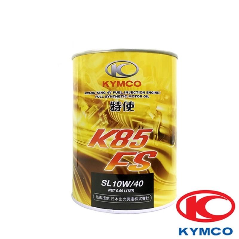 KYMCO 光陽 正廠 原廠 G5 G6 超5 雷霆 Racing 專用 K85 全合成 機油 新包裝