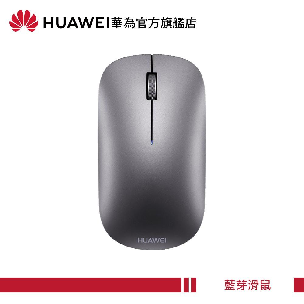 HUAWEI 原廠 藍芽滑鼠 【華為官方旗艦店】