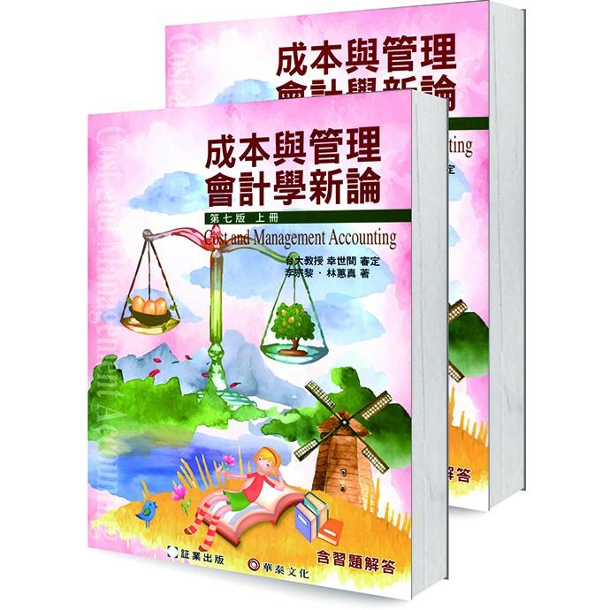 【華泰文化】林蕙真/成本與管理會計學新論-(上冊+下冊) 七版 9789867473943/9789867473950