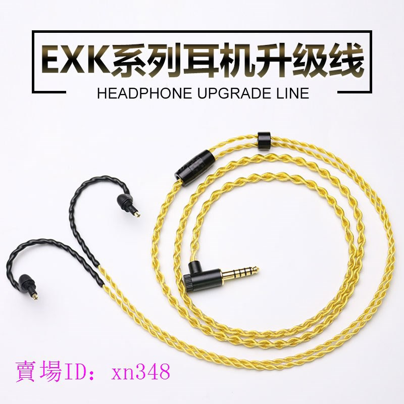 【歲寶】索尼600 ex800st EX1000 EXK MDR7550 2.5 4.4平衡線 耳機升級線