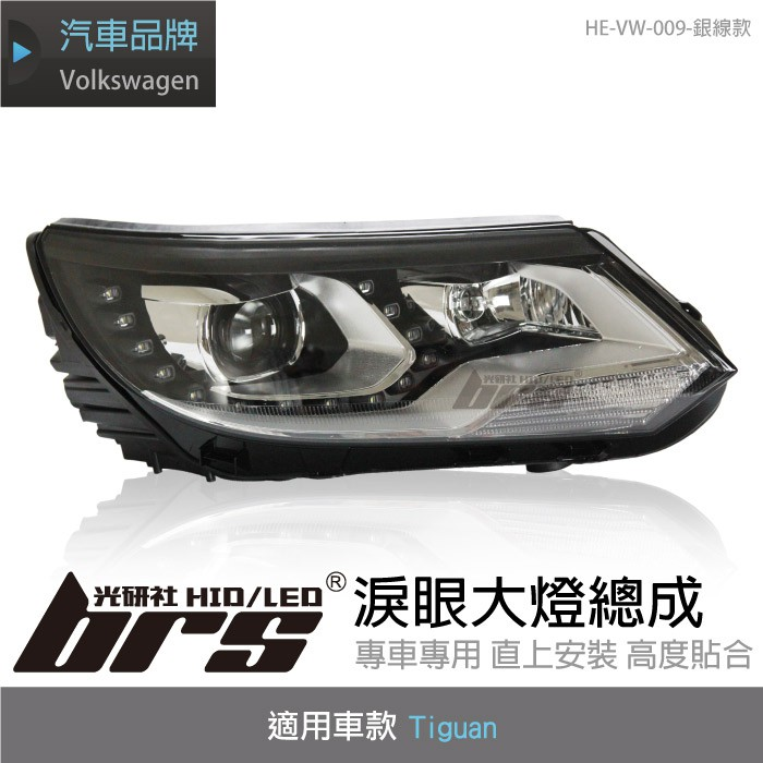 【brs光研社】HE-VW-009 Tiguan 淚眼 大燈總成 VW Volkswagen 福斯 日行燈 銀線款