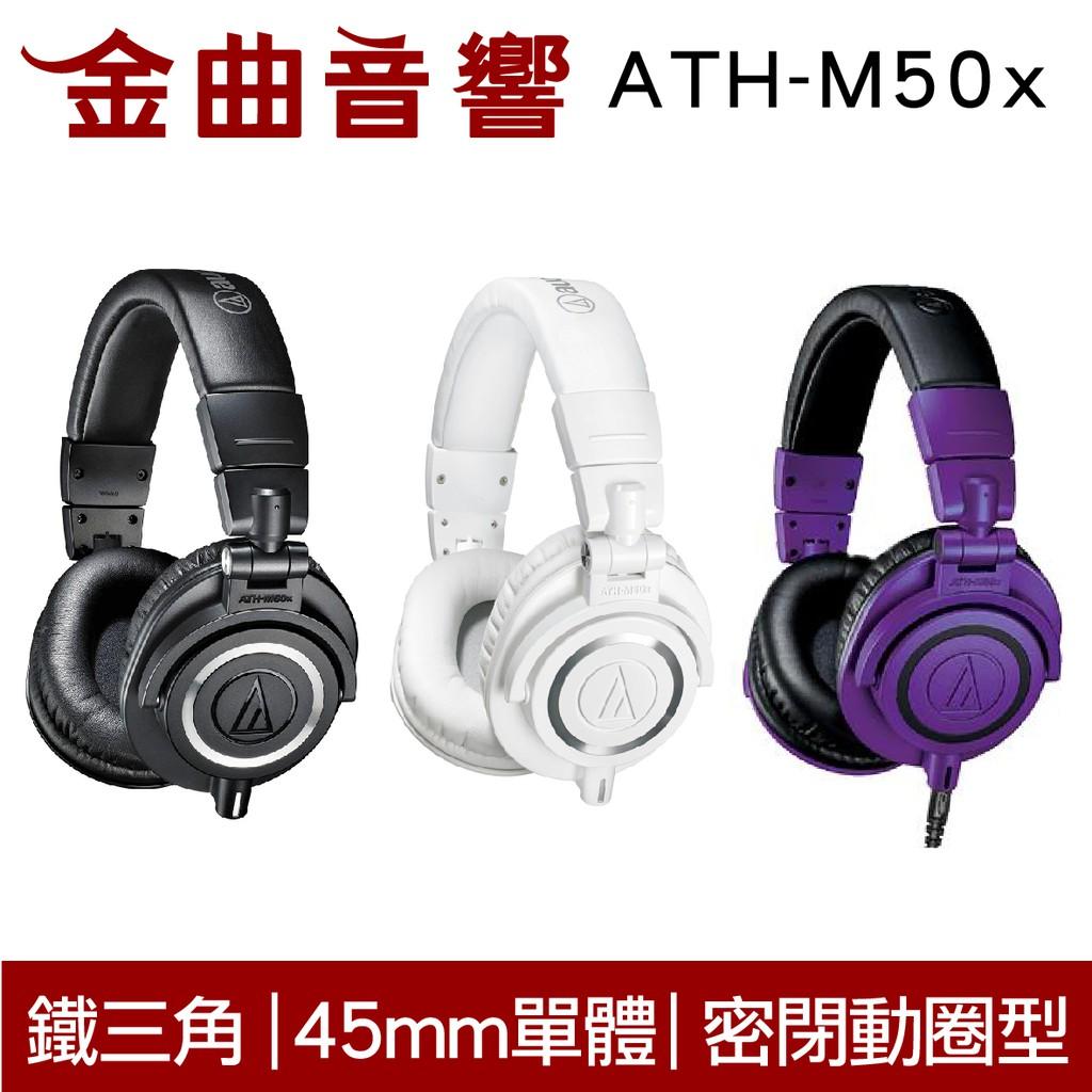 鐵三角 ATH-M50x 高音質 錄音室用 專業 監聽 耳罩式 耳機 M50XPB   金曲音響