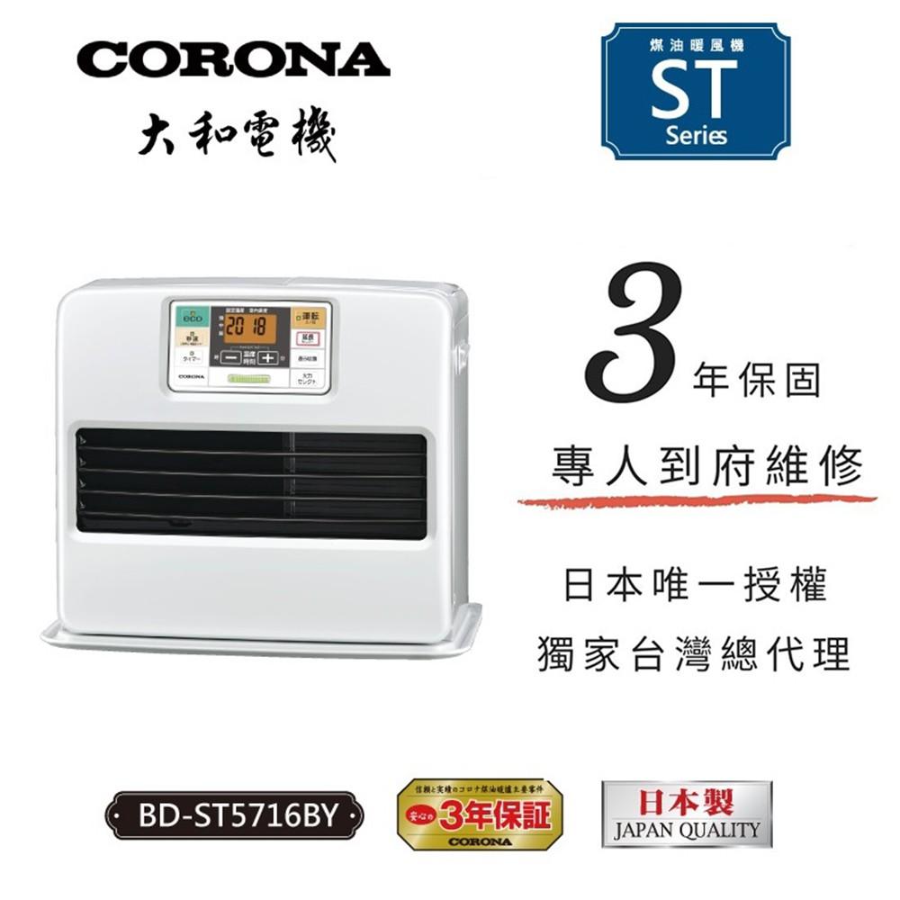 【CORONA】日本製造煤油暖爐12-15坪 煤油電暖器 贈不沾手電動加油槍(BD-ST5716BY)