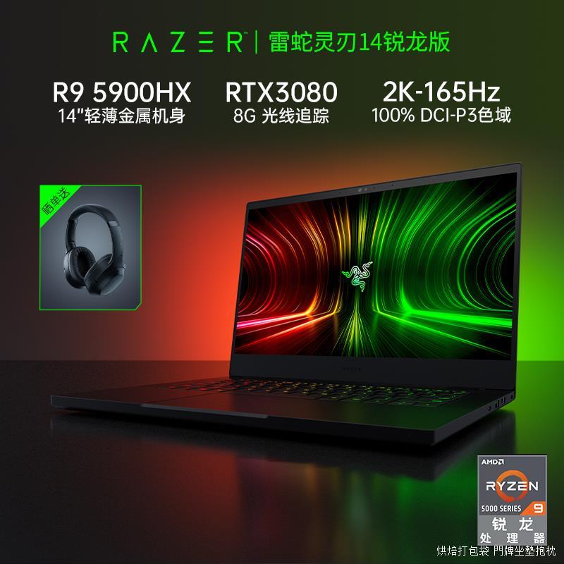台灣現貨【AMD新品】RazerBlade雷蛇靈刃14銳龍版輕薄電競遊戲筆記型電腦全新R9-5900HX/RTX3080