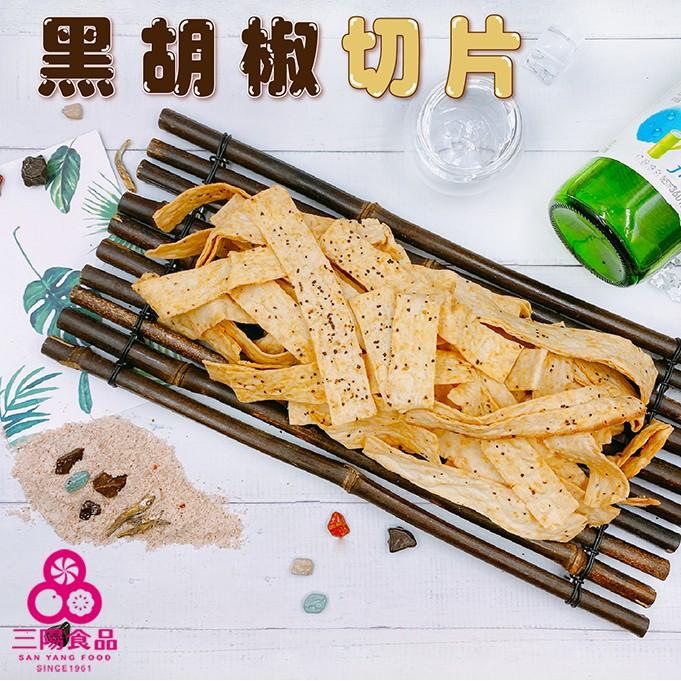 【三陽食品】黑胡椒切片(古早味零食)