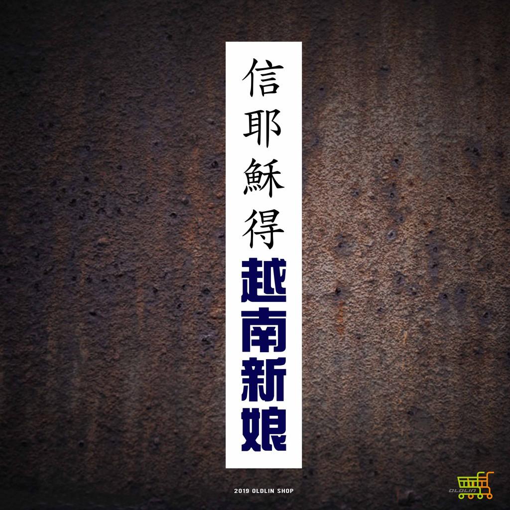 趣味惡搞貼紙-信耶穌得越南新娘-OLDLIN貼紙 防水 筆電 行李箱 安全帽