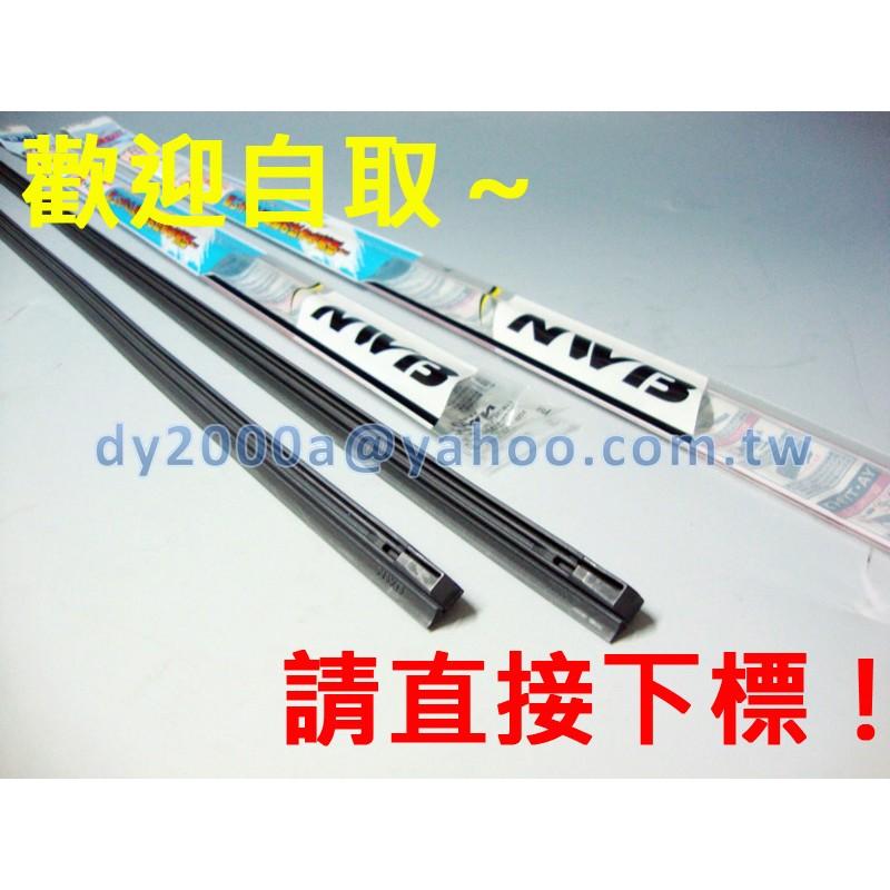 【可自取】WISH / ALTIS / SIENTA 日本NWB原廠雨刷膠條 『26吋+14吋』 雨刷條