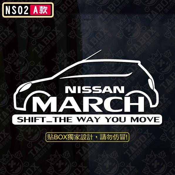Nissan March 5D 1.5 新型 馬曲 5門 可超貸15萬 0頭款 免保人 免聯徵 全貸 增貸 自售 紓困