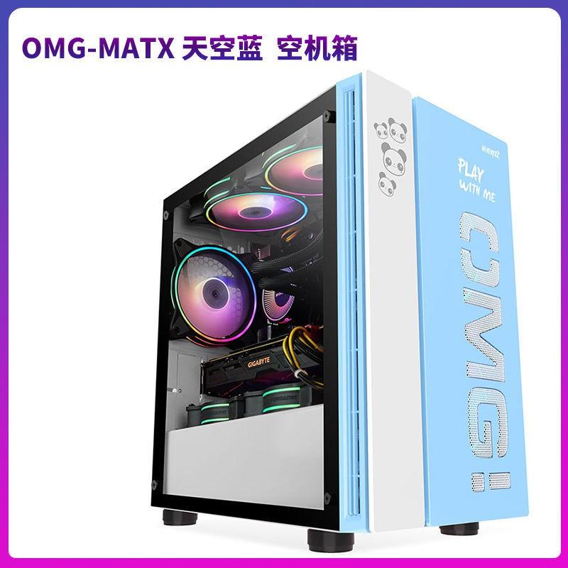 免運 電腦主機箱 電腦主機殼 主機空箱 主機空殼#粉色機箱臺式機電腦matxitxMINI游戲悍將OMG迷你水冷側透靜音