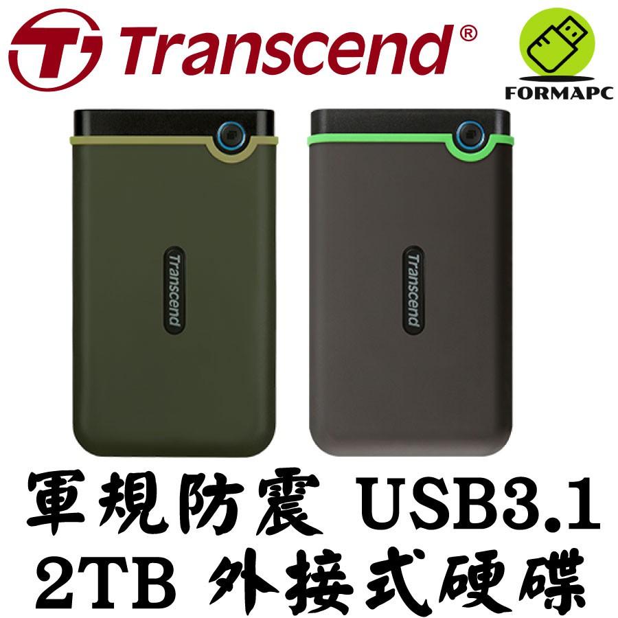 Transcend 創見 StoreJet 25M3 2T 2TB 軍規防震 2.5吋外接式硬碟 USB3.1 行動硬碟