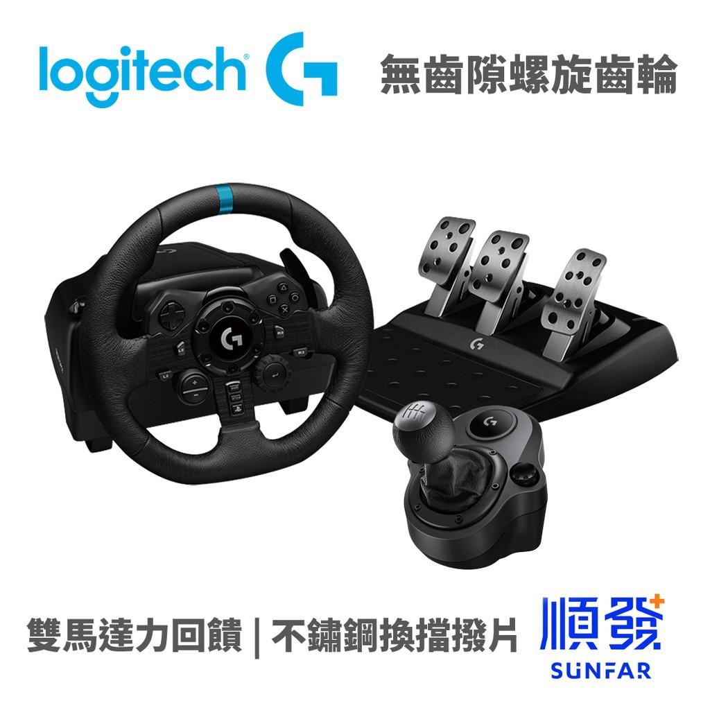 Logitech 羅技 G923 模擬賽車方向盤 買就送 DRIVING FORCE SHIFTER 變速器 PS4