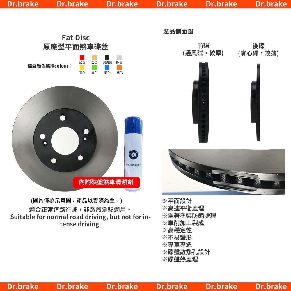 ELANTRA 2000-2016年 現代 原廠型平面碟盤 煞車碟盤打洞碟盤劃線碟盤加大碟盤