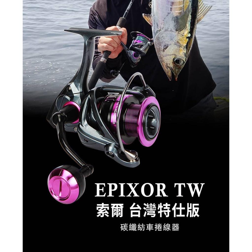 【享釣釣具】寶熊Okuma  索爾 Epixor TW 台灣特式版 紡車式 捲線器