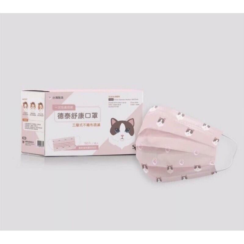 德泰舒康 粉紅喵喵 貓咪 成人平面防護口罩 盒裝50入