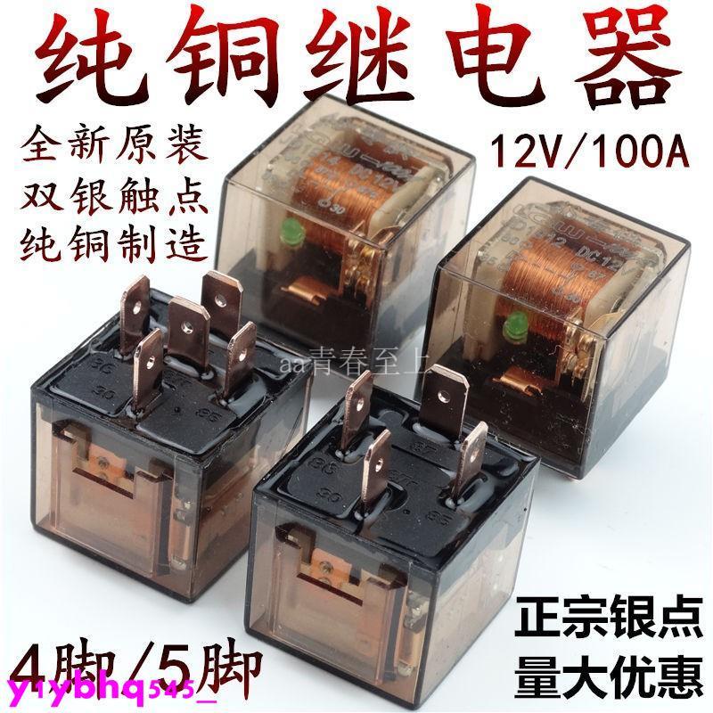 熱銷/汽車繼電器12V/24V/80A大電流防水4腳/5腳通用改裝四插五插繼電器