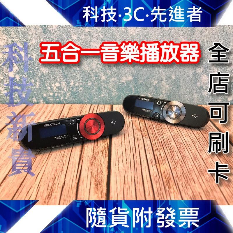 【科技新貴】Ergotech 人因科技 UL436 USB MP3 隨身聽 輕巧五合一音樂播放器 可錄音 FM 背夾功能