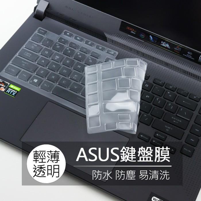 華碩 ASUS ROG G15 G513QC G513QY G513QE TPU 高透 矽膠 鍵盤膜 鍵盤套 鍵盤保護膜