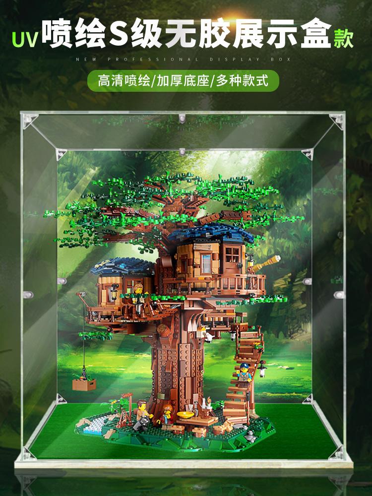 亞克力展示盒適用樂高21318樹屋 LEGO积木模型透明展示柜防尘罩
